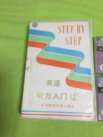 英语听力入门2  磁带8盒装   [以图片为准]