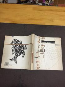 岁寒三友:诗意的设计 中国传统图形与现代视觉设计作品集  【自然旧 无划痕】