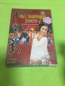 川音颂盛世2003科技城之舂戏曲晚会 VCD 2碟  未拆封  [以图片为准]