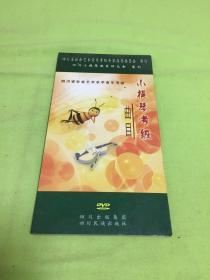 小提琴考级曲目 DVD7碟装   [以图片为准]