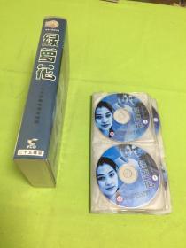 25集电视连续剧 ;绿萝花   VCD25碟全    原装正版 [以图片为准]