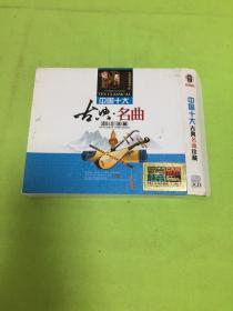 中国十大古典名曲  3碟   [以图片为准]