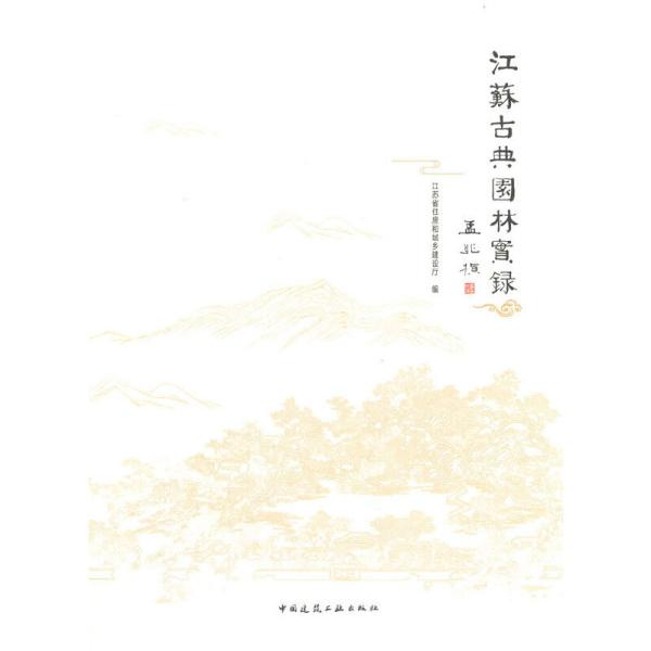 江苏古典园林实录