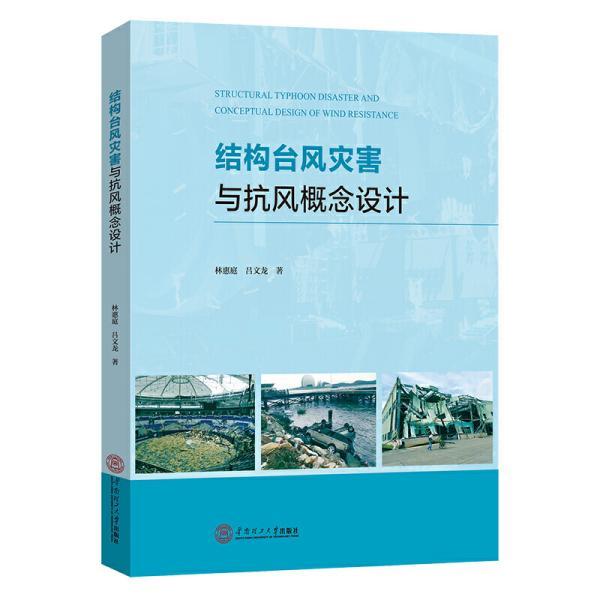 结构台风灾害与抗风概念设计