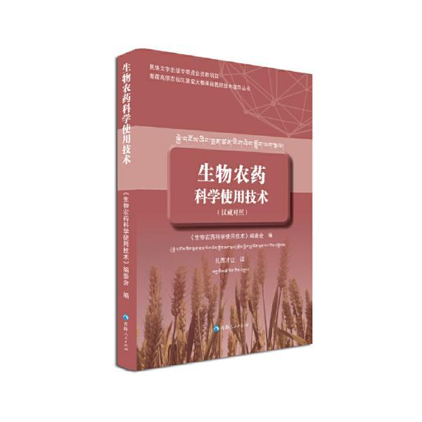 生物农药科学使用技术(汉藏对照)