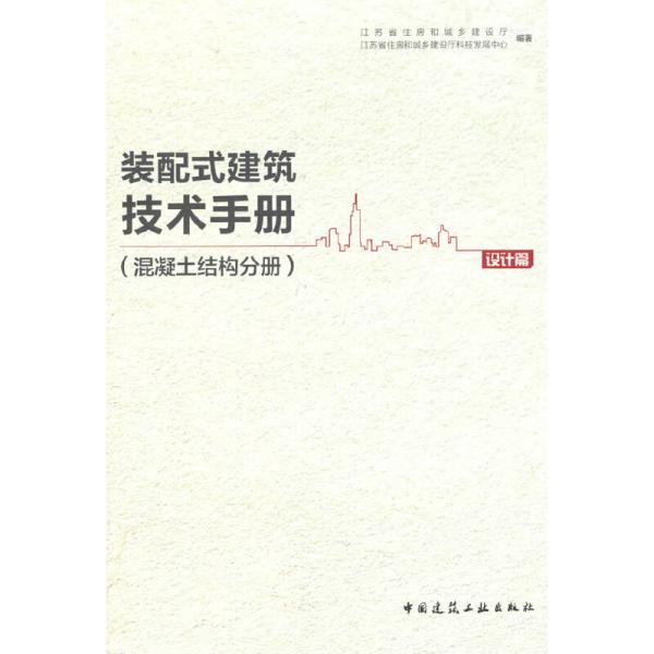 装配式建筑技术手册(混凝土结构分册设计篇)