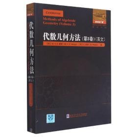 代数几何方法.第3卷(英文)