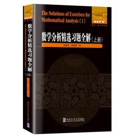 数学分析精选习题全解.上册