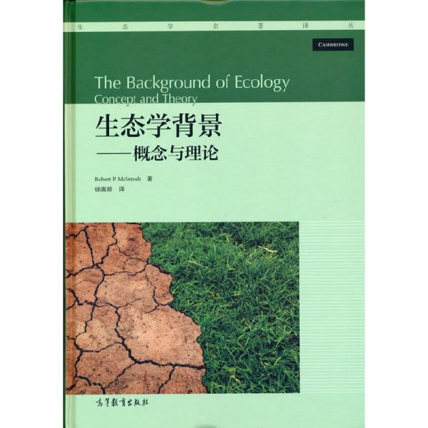 生态学背景——概念与理论