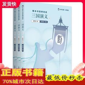 三国演义(上中下)/整本书思辨阅读:罗贯中 正版阅读 文教 上海教育出版社