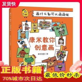画什么都可以萌萌哒:康米教你创意画 康米姑娘 美术技法 艺术 中国电力出版社