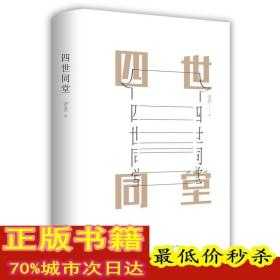 四世同堂 老舍 中国文学名著读物 文学 汕头大学出版社
