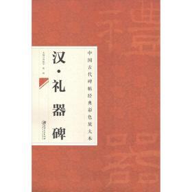 正版书籍 现货包邮 中国古代碑帖经典彩色放大本汉 礼器碑