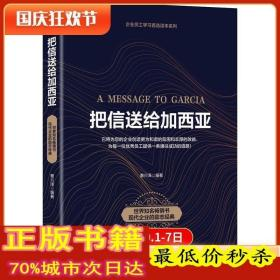把信送给加西亚 曹兴泽 成功学 经管、励志 武汉出版社