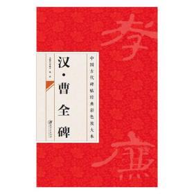 正版书籍 现货包邮 中国古代碑帖经典彩色放大本汉 曹全碑