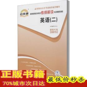 英语(二):成人自考 文教 中国言实出版社