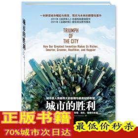 城市的胜利 (美)爱德华.格莱泽 经济理论、法规 经管、励志 上海社会科学院出版社
