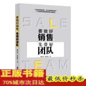 要做好销售 先带好团队 戴佳晋屈建华 市场营销 经管、励志 广东旅游出版社
