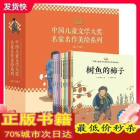 正版10册 中国儿童文学大奖名家名作美绘系列-读出阅读力当代原创儿童文学名家经典作品集肖恩的鸡树鱼的柿子月亮镇上的棉布店 zy