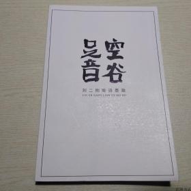 空谷足音:刘二刚联语墨趣