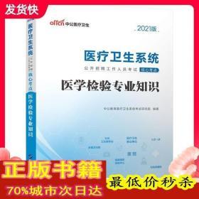 医学检验专业知识 2021版 西医考试 生活 世界图书出版公司北京公司