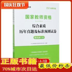 综合素质历年真题及标准预测试卷 幼儿园 2021(全2册):教师招考 文教 世界图书出版公司北京公司
