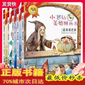 小飞仙美德图画书(6-10) 晓玲叮当 低幼启蒙 少儿 二十一世纪出版社