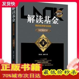解读基金 我的投资观与实践 修订版 季凯帆 康峰 股票投资、期货 经管、励志 中国经济出版社