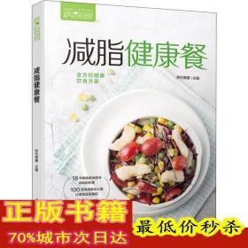 萨巴厨房 减脂健康餐 烹饪 生活 中国轻工业出版社
