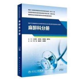 正版住院医师规范化培训规划教材配套精选习题集麻醉科分册