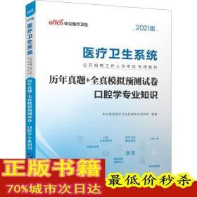 历年真题 全真模拟预测试卷 口腔学专业知识 2021版 西医考试 生活 世界图书出版公司北京公司