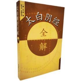 太白阴经全解(唐)李筌 著 张文才 王陇 译注