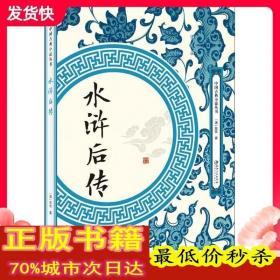 水浒后传 (清)陈忱 中国古典小说、诗词 文学 其他出版社