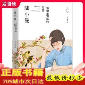 陆小曼 悄悄是别离的笙箫 凉月满天 中国名人传记名人名言 文学 时代华文书局