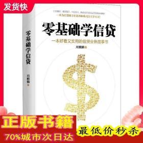 零基础学信贷 周麒麟 财政金融 经管、励志 广东旅游出版社