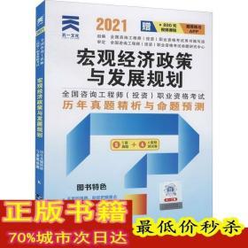 宏观经济政策与发展规划 2021 建筑考试 专业科技 哈尔滨工程大学出版社9787566119469