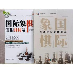 【正版】国际象棋实用开局法+实战开局陷阱新编 两本