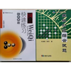 【正版】围棋快速练习800题+围棋初级综合试题 两本