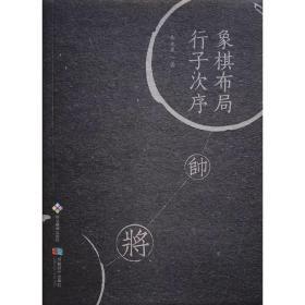 【正版】象棋布局行子次序 实战对局 朱永康 著 2021新书