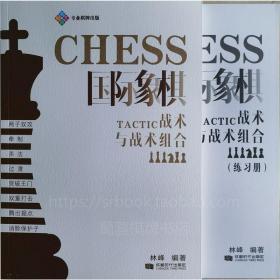 【正版】国际象棋战术与战术组合+练习册 林峰编著 2021新书经典