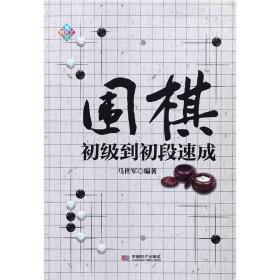 【正版】围棋初级至初段速成 围棋提高练习