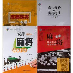 【正版】成都麻将一本通 高级打法 理论与实战技巧 经典牌局讲解 赢牌书 4本