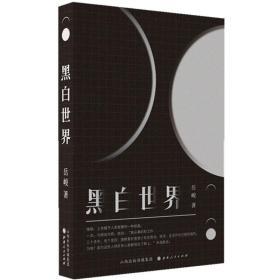 【正版】黑白世界 精装 围棋题材长篇小说 岳峻 著