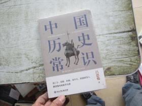 中国历史常识(一本华人世界公认的国史巨著,民国以来畅销至今的国史读本。)