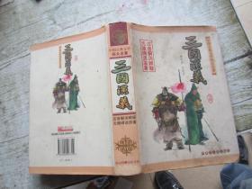 中国古典文学四大名著 三国演义【精装】