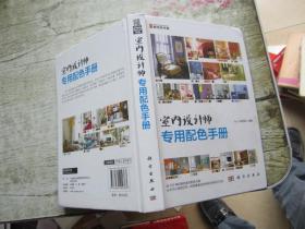 室内设计师专用配色手册