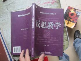 新课程教学方式变革研究丛书:反思教学