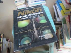 Nikon数码单反镜头品鉴指南