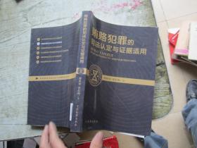 职务犯罪司法认定与证据适用丛书:贿赂犯罪的司法认定与证据适用