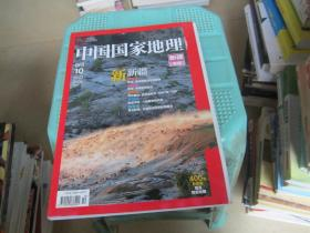 中国国家地理2013年第10期 新疆专辑